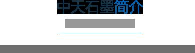 中天伟德官方网站简介